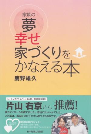 家族の夢幸せ家づくりをかなえる本