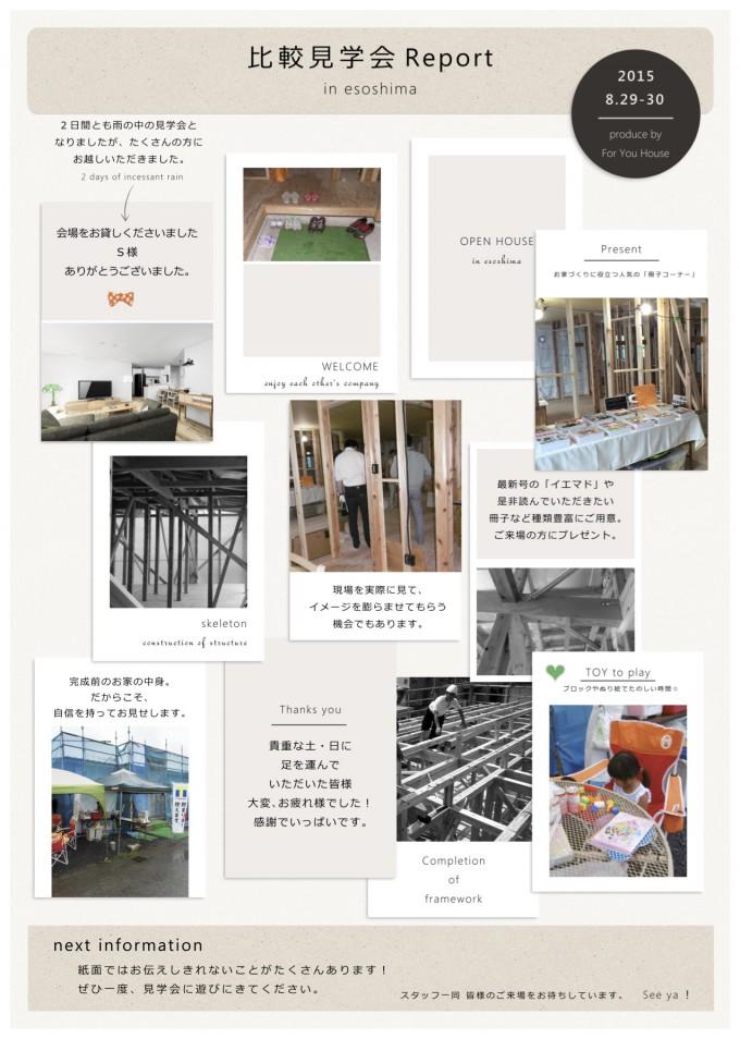 鹿野建設様阪本様-構造見学会